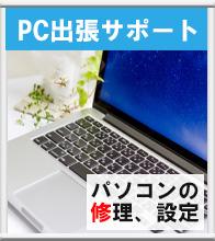 パソコン出張サポート