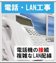 電話、LAN工事